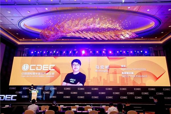 快手高級副總裁馬宏彬:磁力全開,四大維度賦能數娛新商業