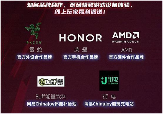 2020ChinaJoy正式开展:请收好这份网易游戏展台逛展攻略!