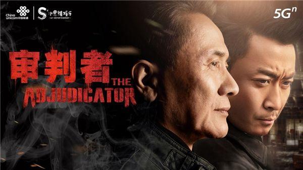 引爆CJ!中国联通重磅发布首款5G交互式影像产品《审判者》