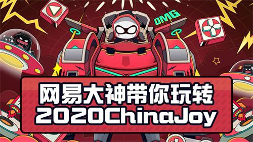 網易大神帶你玩轉2020ChinaJoy,豐厚福利等你拿!
