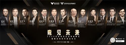 2020騰訊全球電競運動領袖峰會重磅嘉賓揭曉