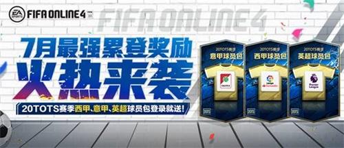 7月最強累登獎勵來了!本周登錄FIFA Online 4即領20TOTS五大聯賽球員包!另有10億BP超級大放送!