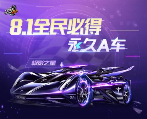 QQ飛車8.1年中盛典,永久A車全民必得
