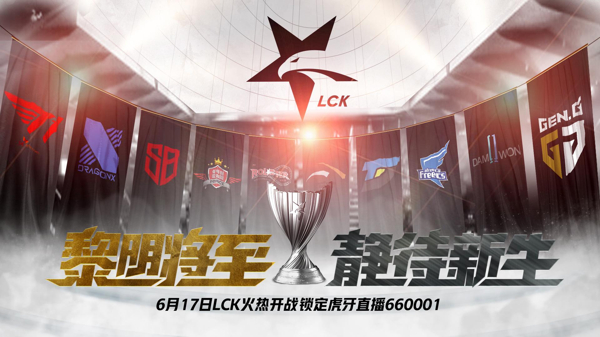虎牙LCK:Deft招牌盧錫安屠戮賽場,DRX二比零碾壓AF拿下勝利