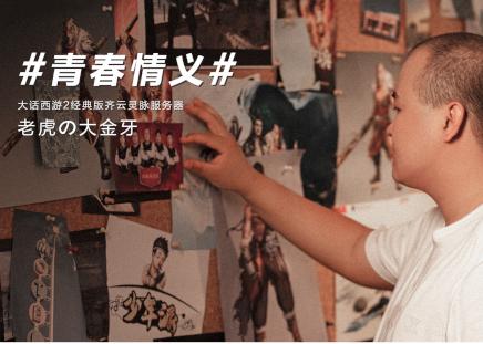 大話西游2十八周年玩家紀錄片:老虎大金牙的青春情義