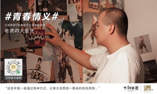 大话西游2十八周年玩家纪录片:老虎大金牙的青春情义
