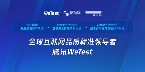 騰訊WeTest獲三項ISO國際認證,構建頂尖全球化品質標準