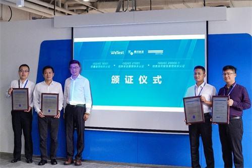 腾讯WeTest获三项ISO国际认证,构建顶尖全球化品质标准
