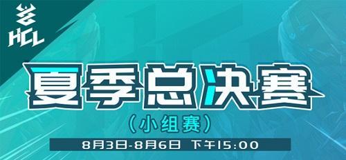 《300英雄》300HCL夏季总决赛今日开启!?十二强的荣誉之战