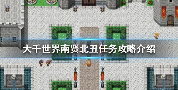 大千世界南贤北丑怎么完成 南贤北丑任务完成方法介绍