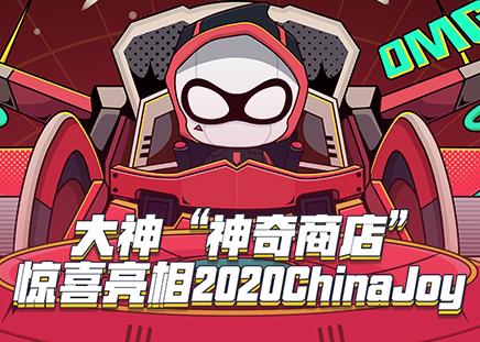 """2020ChinaJoy落幕,網易大神""""神奇商店""""大派福利,回饋廣大玩家"""