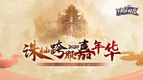 《诛仙3》2020跨服嘉年华官宣!共赴一场江南之约!