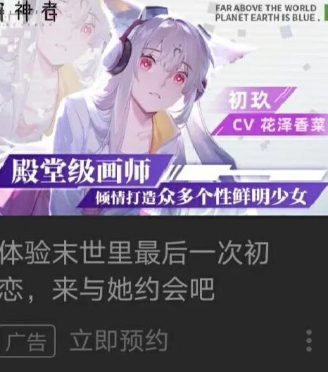 解神者x2手游剧情介绍 引发男性玩家集体抗议吐槽