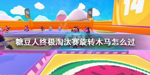 糖豆人终极淘汰赛旋转木马关卡怎么过 旋转木马关卡玩法推荐