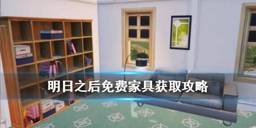 明日之后免费家具怎么获得 免费家具获取途径一览