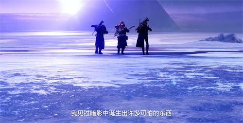 """新分支新期待,《命運2》全新""""冰影""""職業分支預告片來襲"""
