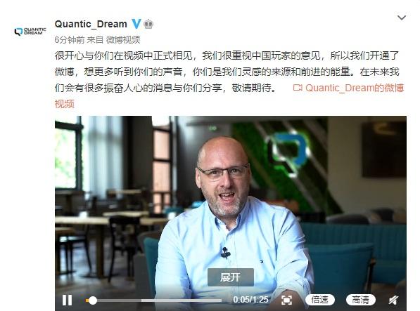 Quantic Dream開通微博等官方賬號 希望聽到中國玩家聲音