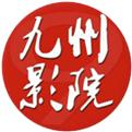 九州影院免费版下载
