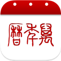 万年历老黄历官方下载