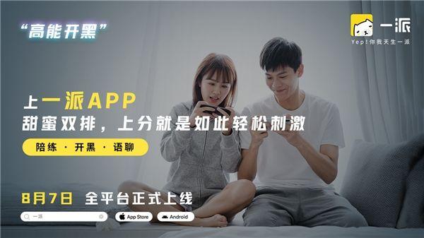 """全新开黑社交APP""""一派"""",各大应用市场陆续亮眼上线"""