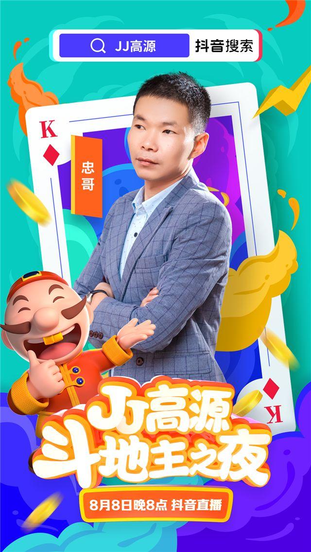 "JJ高源斗地主之夜明晚开启众高手助阵""光明顶"""