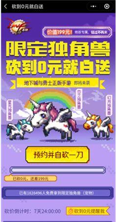 dnf手游独角兽活动在哪 独角兽活动介绍