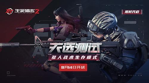 《生死狙擊2》天選測試啟動! 8月14日全新玩法上演