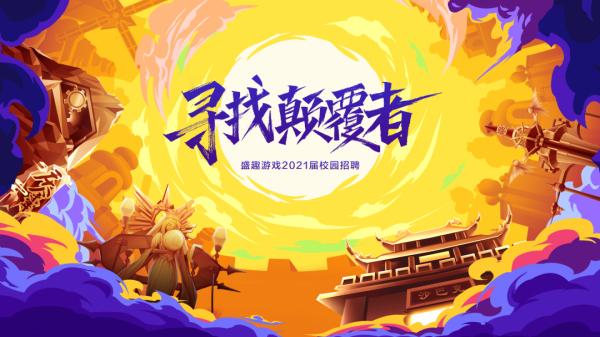 """2021屆秋招網申啟動 盛趣游戲開啟""""線上""""校招模式"""