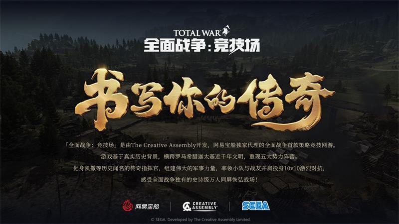年度策略PC網游終獲版號 《全面戰爭:競技場》定檔9月23日上線!