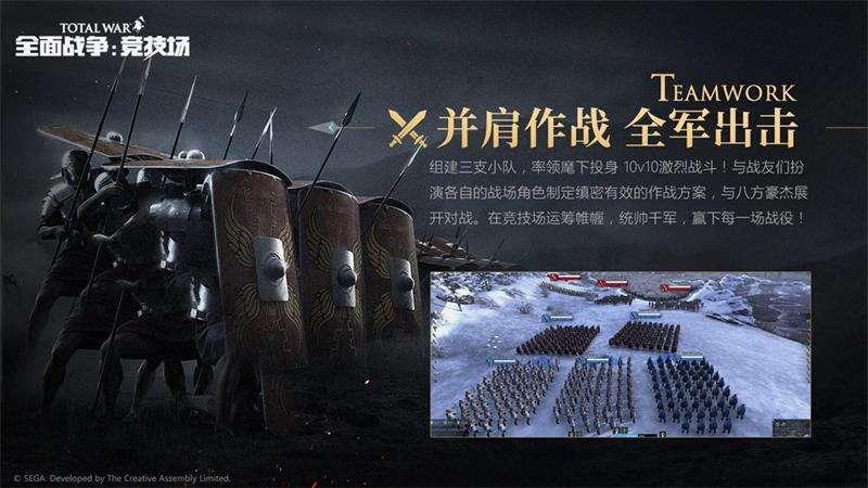 年度策略PC网游终获版号 《全面战争:竞技场》定档9月23日上线!