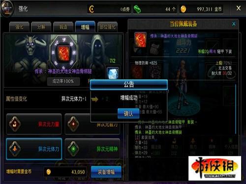 DNF手游增幅系统怎么强化 增幅系统玩法攻略