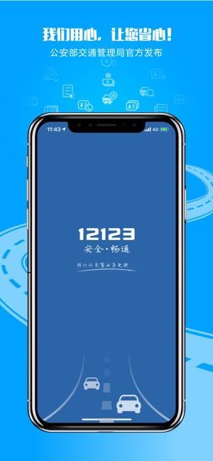 交管12123正式版下載