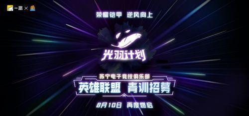 """一派 """"光羽計劃""""燃啟,聯合LPL蘇寧戰隊舉辦青訓招募"""