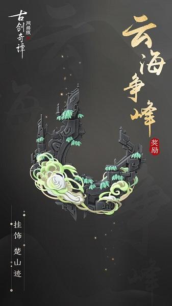 """銘鋒再啟,論劍蒼穹,《古劍奇譚OL》新賽季""""蒼穹會""""正式開啟!"""