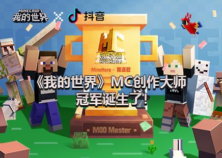 《我的世界》MC創作大師冠軍誕生了!