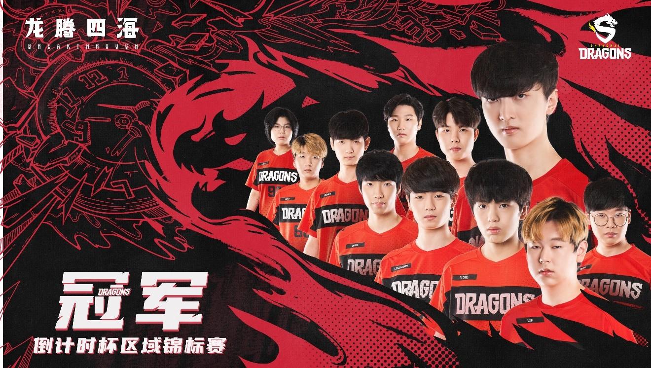 倒計時杯4-0橫掃杭州奪冠!上海龍之隊摧枯拉朽加冕雙冠王