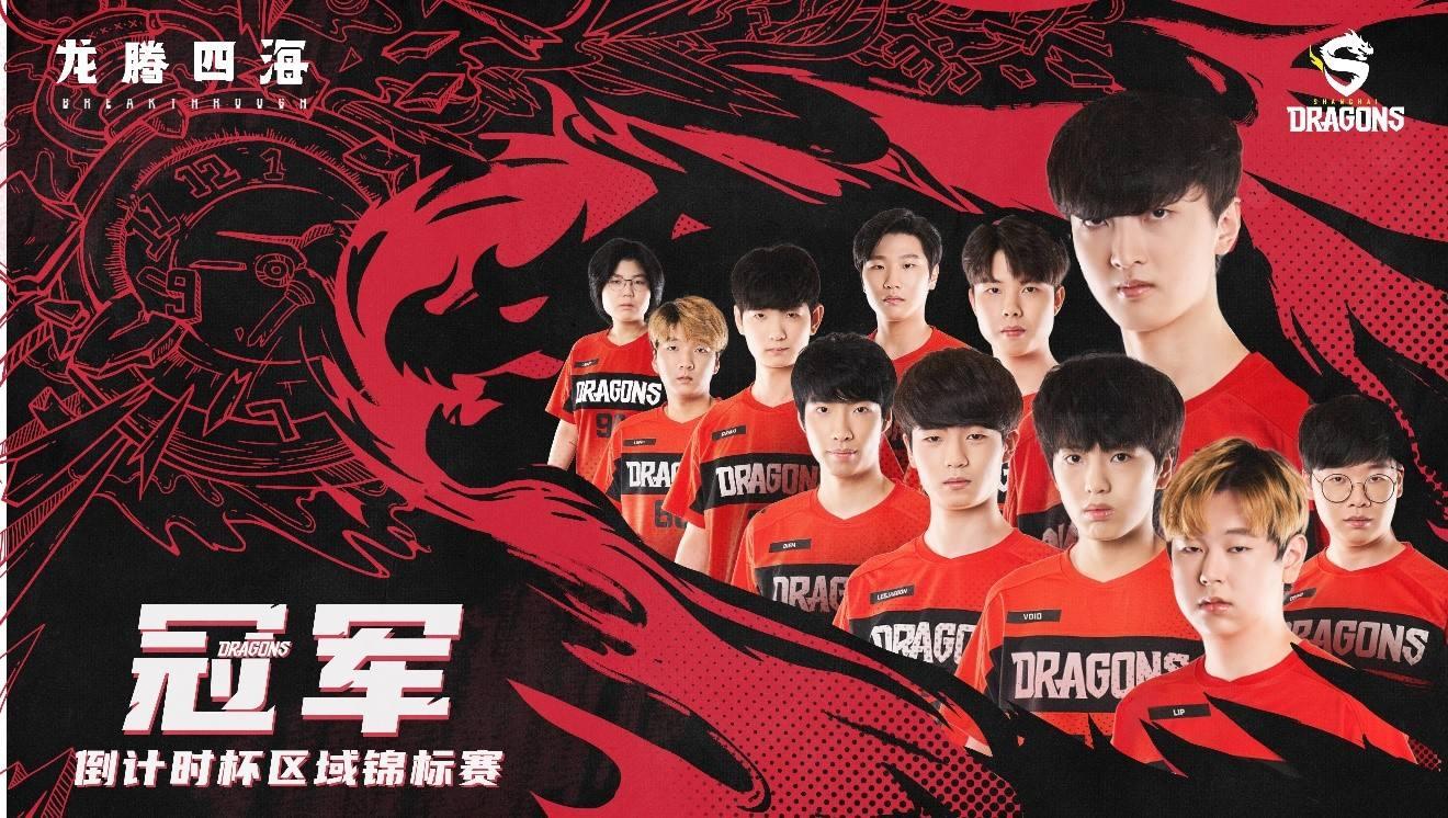 倒计时杯4-0横扫杭州夺冠!上海龙之队摧枯拉朽加冕双冠王