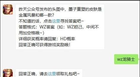王者荣耀8月11日微信每日一题答案分享
