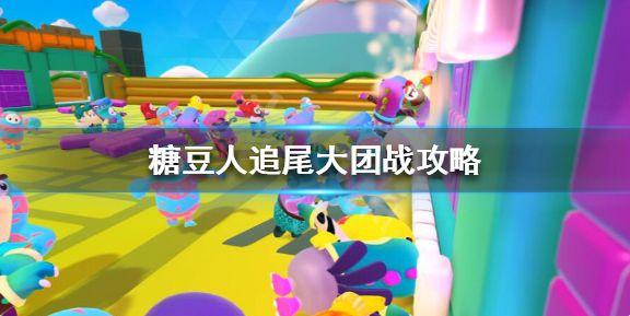 糖豆人终极淘汰赛追尾大团战怎么玩 追尾大团战玩法攻略