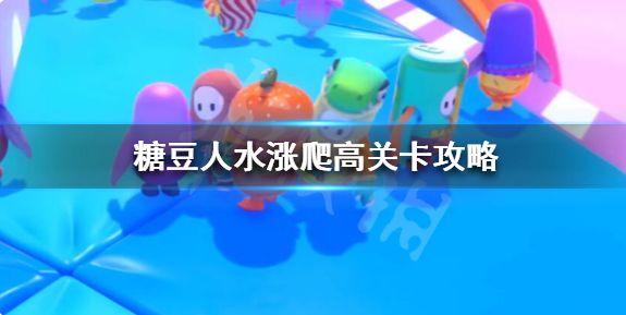 糖豆人终极淘汰赛水涨爬高怎么玩 水涨爬高玩法技巧