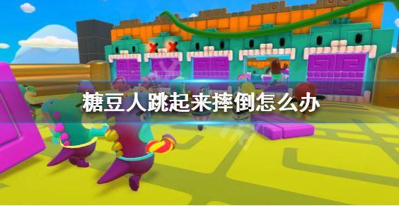 糖豆人终极淘汰赛跳起来摔倒怎么办 跳跃方法介绍