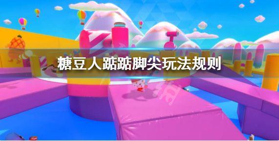 糖豆人终极淘汰赛踮踮脚尖怎么玩 踮踮脚尖玩法攻略