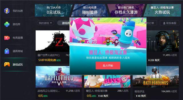 Q萌《糖豆人》斩获steam周榜第一,腾讯网游加速器免费试玩已开启!