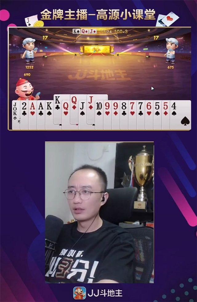 """JJ高源的""""冠军技巧"""" 如何利用一手""""烂牌""""赢得对局"""