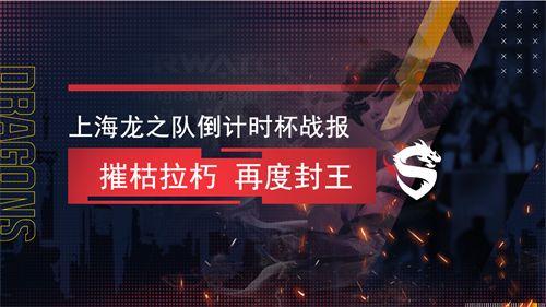 上海龙之队倒计时杯战报:摧枯拉朽,再度封王