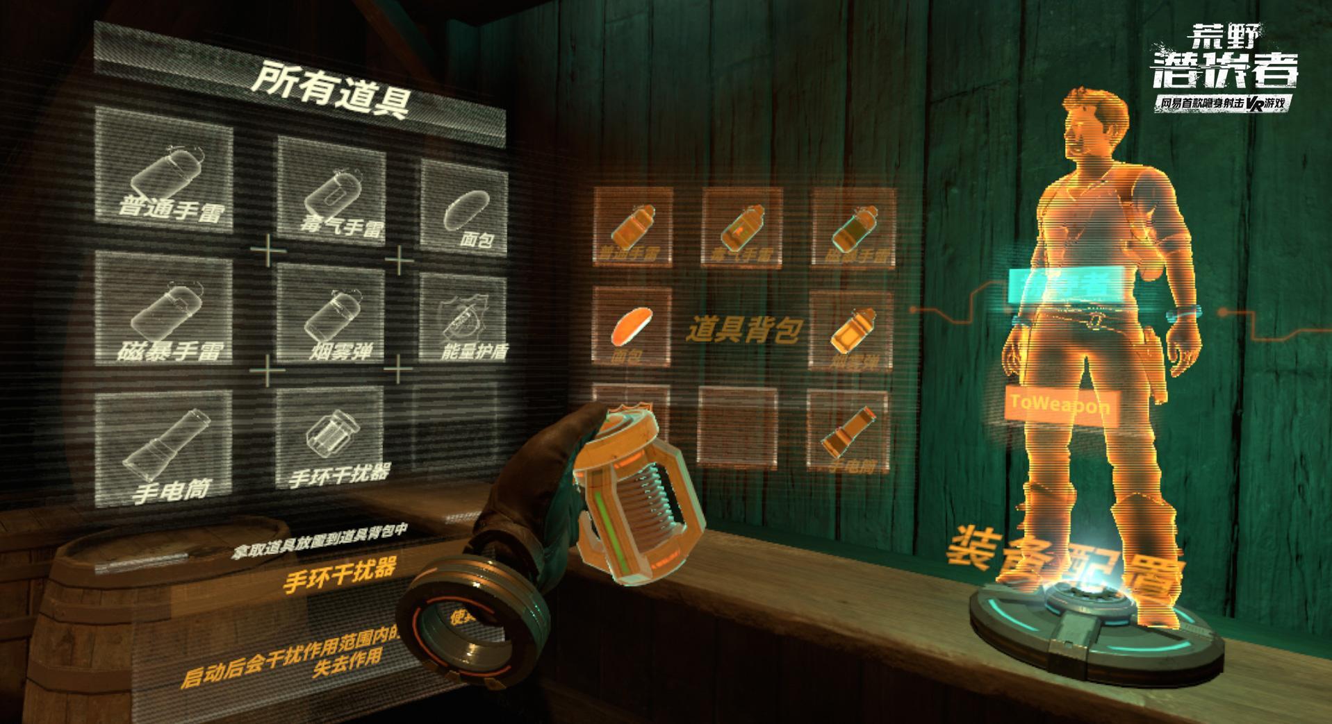 《荒野潜伏者》定档8月上线,网易隐身射击VR游戏公测版本玩法揭秘!