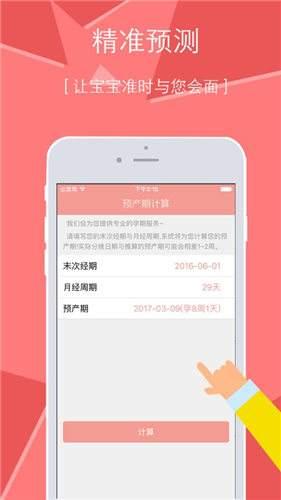 预产期计算器app下载