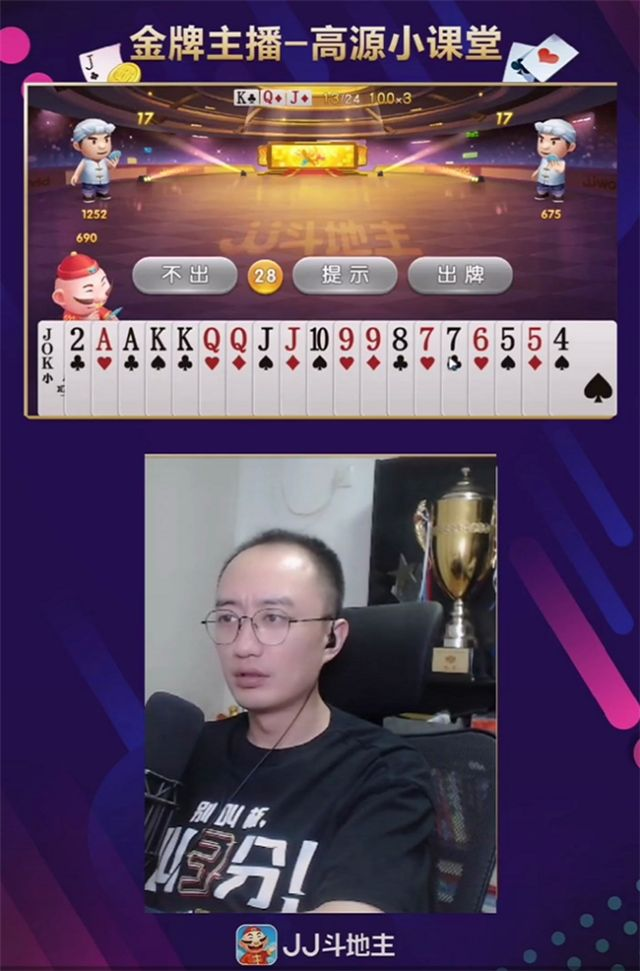 "JJ高源讲述""冠军奥义"" 左右斗地主胜负的关键竟是这两张牌?"