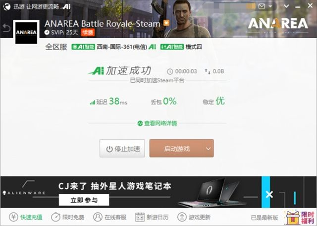 《ANAREA》今晚上线Steam!迅游加速器开启限免畅玩吃鸡