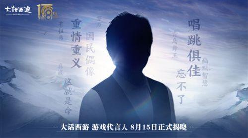 《大话西游》十八周年神秘代言人 8月15日正式揭晓